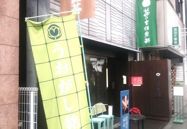 お茶のいただける店