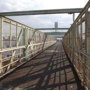 ただ今、八十五歳の跨線橋。