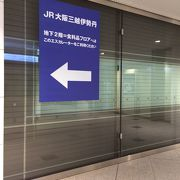JR大阪 三越伊勢丹
