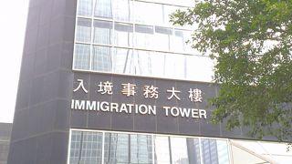入境事務大樓