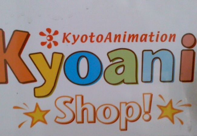 京都アニメーションのグッズを販売しています