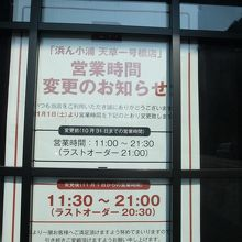開店時間が変わっています。