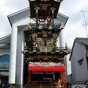 天下の高山祭にヒケを取らない、規模の大きさと絢爛豪華!さ