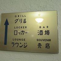 昭和初期の雰囲気たっぷりの案内板