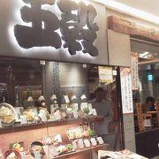 和食でも「炙り五穀 溝の口店」