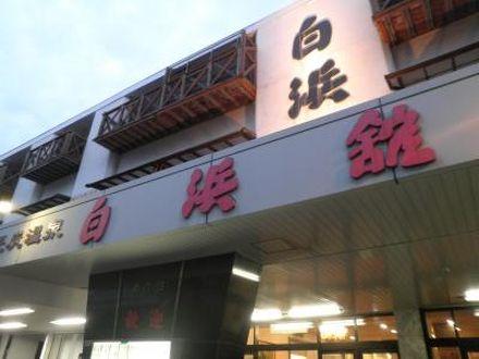 HOTEL SHIRAHAMAKAN (白浜館) 写真