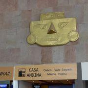 マチュピチュ遺跡への玄関口となるクスコの空港