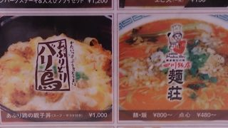 あぶりどりの親子丼 丼米