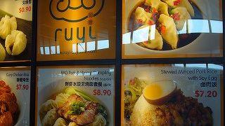 ruyi (チャンギ空港店)