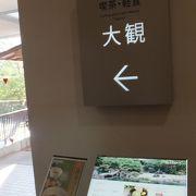 こちらも足立美術館内にある喫茶。軽食もあります。