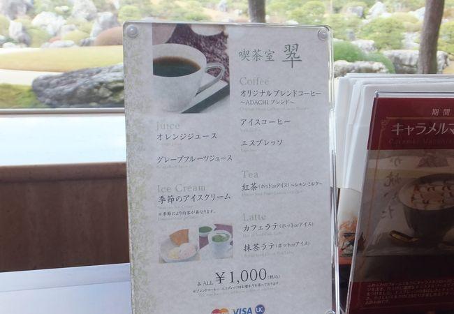 足立美術館の館内にある喫茶の一つ。「枯山水庭」が一番綺麗に観えるスポット。