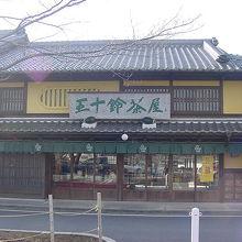 五十鈴茶屋 浦田店