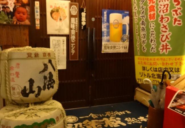 魚沼釜蔵総本店