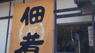 上田椎茸専門店