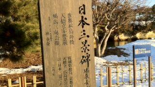 日本三景 松島園遊茶会