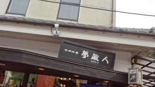 千円工房 (江ノ島夢蔵人店)