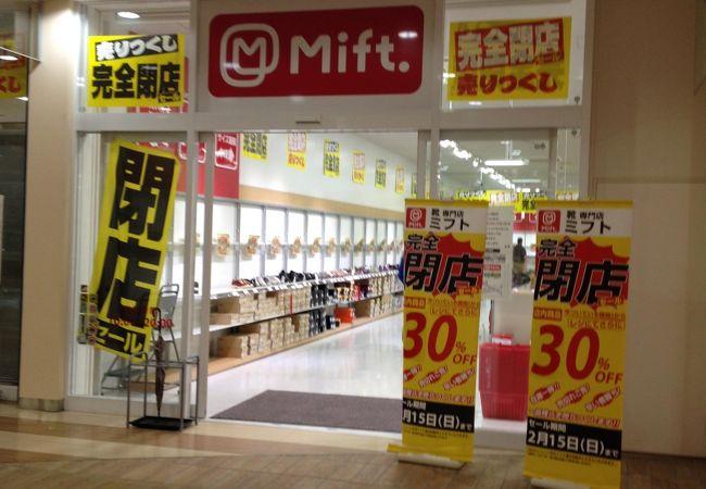 ミフト (クイズモール龍ヶ崎店)