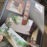 関東で最大の武家屋敷群