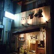 ここは、中華そばの老舗で、操業昭和二十五年のお店で、有名人も多く行っている場所です。