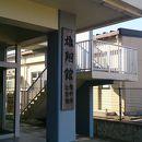 予科練記念館(雄翔館)