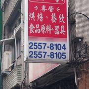 ベーカリー材料の専門店 −灯燦