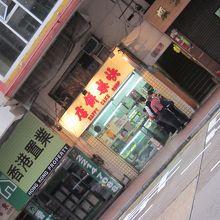 とても狭いお店です