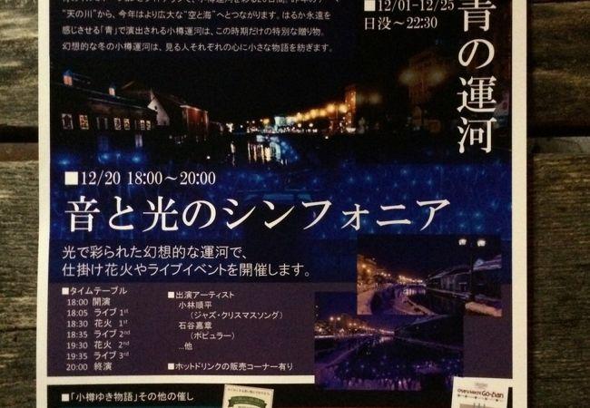 【小樽ゆき物語】年末のイベント