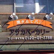 焼き立ての食パン、調理パンが美味しいお店