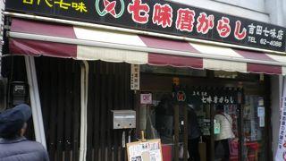 吉田屋七味店
