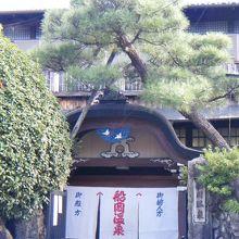 京都の銭湯で唯一の登録有形文化財。