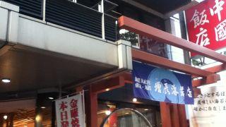 増辰海苔店