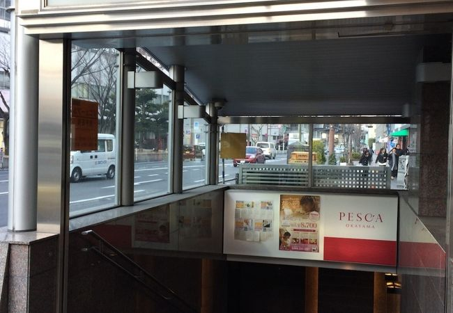 PESCA OKAYAMA (ペスカ岡山)