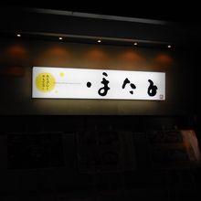 ほたる 帯広駅前店
