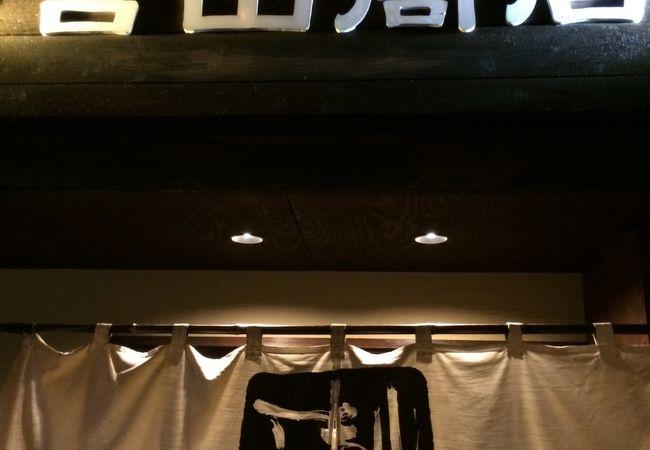 【吉山商店本店】ちょっと遠いが訪れる価値あり