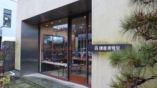 鎌倉清雅堂