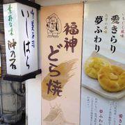 素敵な地元の和菓子屋さん 「いしはら菓子舗」