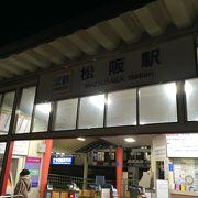 近鉄の松阪駅 意外に小さい