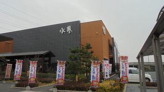 嘉島湯元 水春 (イオンモール熊本)
