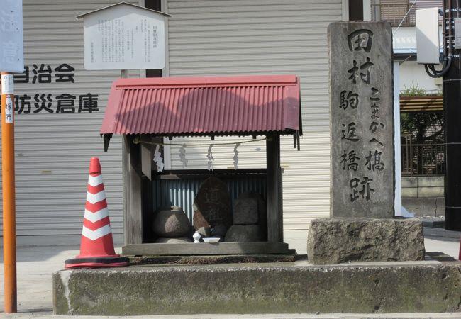田村駒返橋跡
