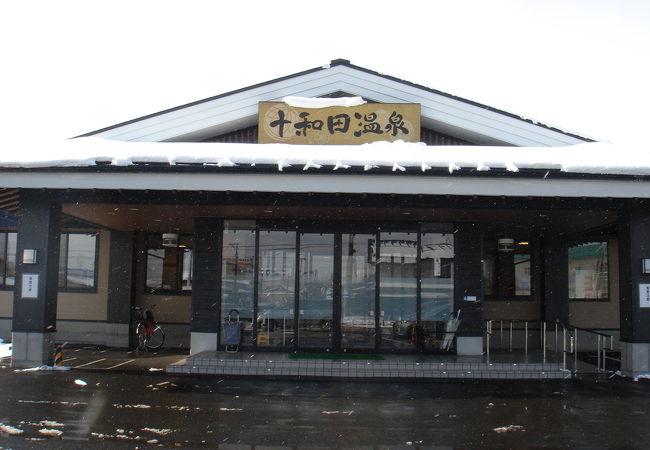 十和田温泉
