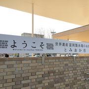 富岡製糸場が世界遺産登録され駅も観光客用にとってもきれい。