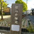 写真:西浦庭園 石心参禅蔵