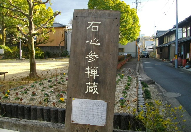 西浦庭園 石心参禅蔵