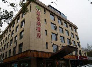 桂林維也納酒店(ウイーン) 写真