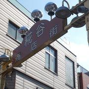 下町情緒たっぷりの商店街。京急蒲田から一駅ですし、ここを基点にウォーキングしてもいいですよ。