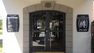 ニッカ会館レストラン 樽