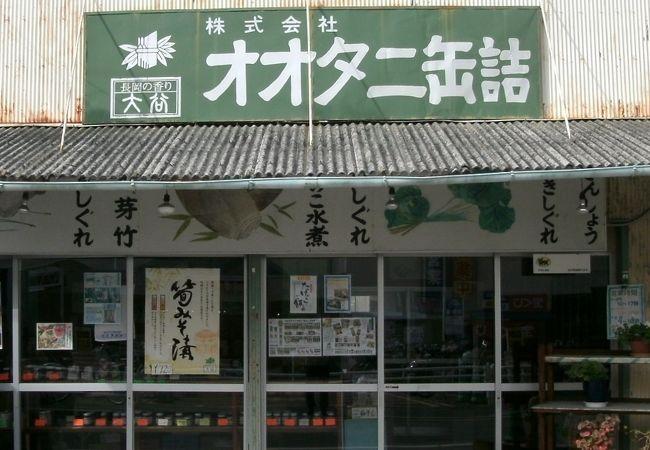 オオタニ缶詰 (いずみや前支店)