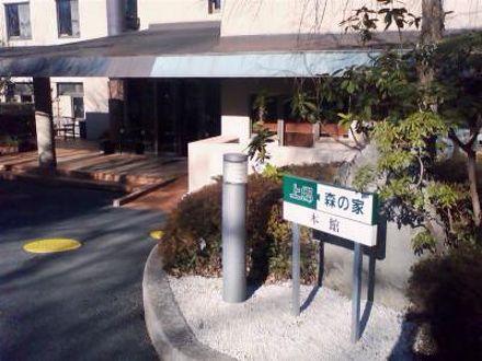 横浜市 公共の宿 ふれあいの里「上郷・森の家」 写真