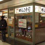 日本食食べ収めはココ?