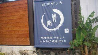 来間島にある琉球雑貨のショップ